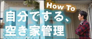 京都空き家管理